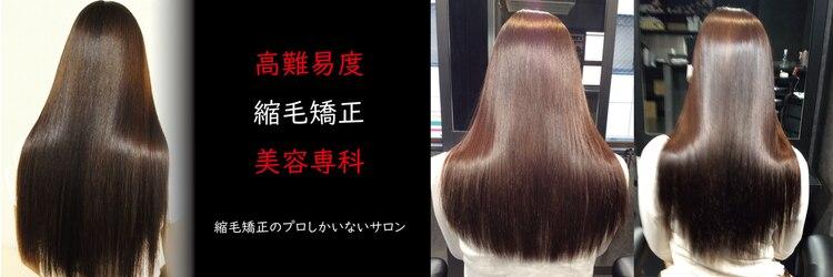 縮毛矯正専門店 高難易度縮毛矯正美容専科のサロンヘッダー
