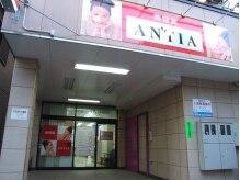 アンティア 北浦和店(AN'TIA)の雰囲気(北浦和駅から徒歩1分。目印は【AN'TIA】の赤い看板!)