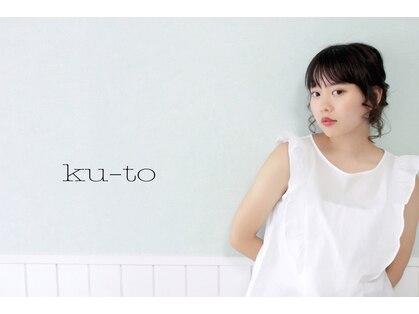 クート(ku-to+)の写真