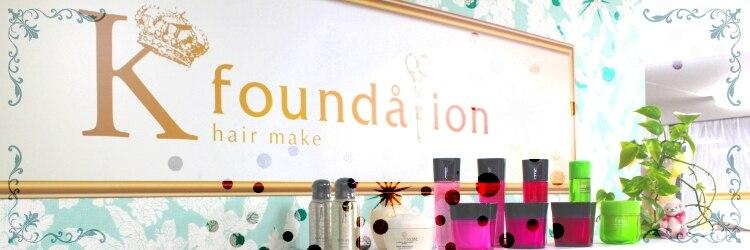 ケーファンデーション(K foundation)のサロンヘッダー