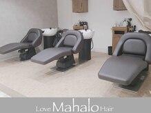 ラブアンドヘアーマハロ(Love&Hair Mahalo)の雰囲気(フルフラットシャンプー台での極上スパも是非お試しください)