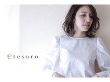 テソロ(tesoro)