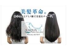 【髪質改善サイエンスアクア】髪のパサつきや広がり、エイジングによるうねりにアプローチ!