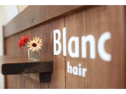 ブラン(Blanc)の写真