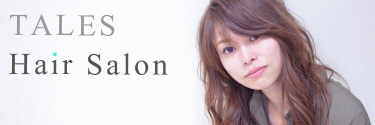 テイル ヘアーサロン(TALES Hair Salon)のサロンヘッダー
