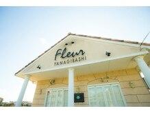 フルール 柳橋美容室(Fleur)