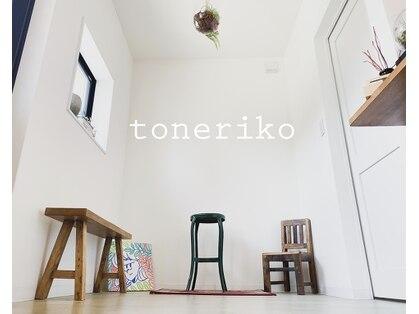 トネリコ(toneriko)の写真