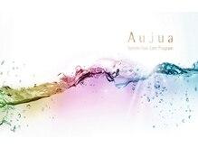 《Aujua-オージュア-》日本女性の髪のために誕生した最高峰オーダーメイドトリートメント