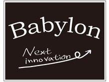 バビロン ネクストイノベーション(Babylon Next innovation)