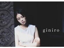 ギンイロ(giniro)