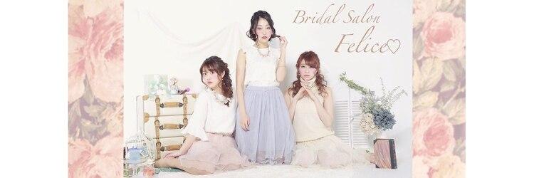ブライダルサロン フェリーチェ(Bridal Salon Felice)のサロンヘッダー