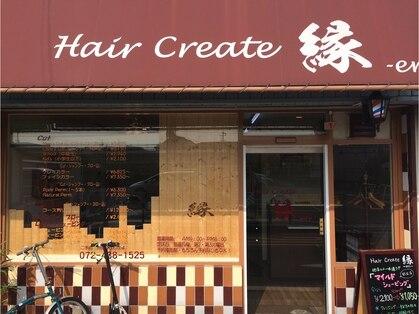 ヘアー クリエイト 縁(Hair Create en)の写真