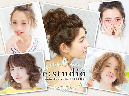 イースタジオ 六本木店(e:studio)の写真