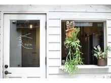 ツタの雰囲気(白い壁と植物が目印の落ち着いた二階建ての一軒家風サロン)