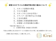 スマートカラー キレイ 八戸ノ里店(Kirei)の雰囲気(新型コロナウイルスの感染予防の取り組み)