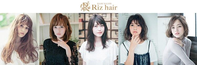 美容室 リズヘアー 稲毛店(Riz hair)のサロンヘッダー