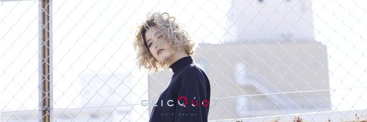 クリコ ヘアーデザイン(CLICQUOT hair design)のサロンヘッダー