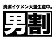 扉(GATE)の雰囲気(メンズ歓迎☆男女来店比率1:1 男性諸君よ女子に負けるな!!!)