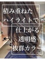 ヴァンカウンシル 札幌本店(VAN COUNCIL)積み重ねたハイライト透明感プラス/大人かわいい/20代/30代
