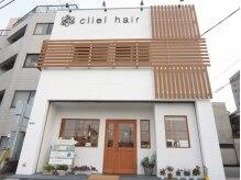 美容室クリエルの雰囲気(駅近で好立地☆白い壁とナチュラルな木目の看板が目印です♪)