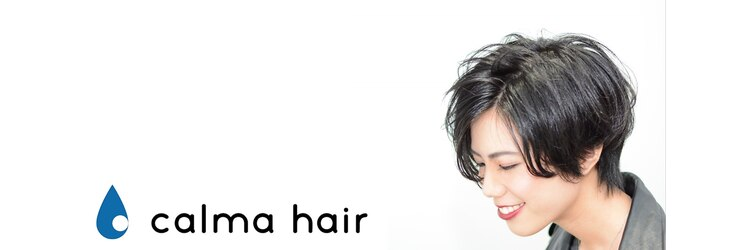 カルマ ヘアー(calma hair)のサロンヘッダー