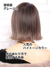 ヘアースタジオ アール(Hair Studio R)透明感グレージュ☆