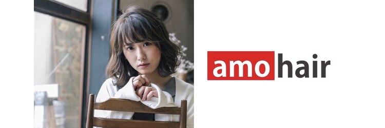 アモヘアー 城山店(amo hair)のサロンヘッダー