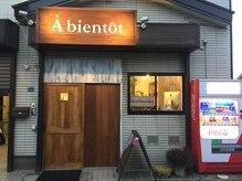 アビアント(A bientot)の雰囲気(【東小金井駅徒歩5分!こちらの看板が目印です☆】)