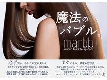 【marbbマーブ】新感覚バブルエステで素髪をより美しく【姫路・加古川】