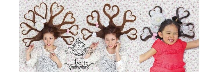 ヘアーメイクリベルテ(Hair Make Liberte)のサロンヘッダー