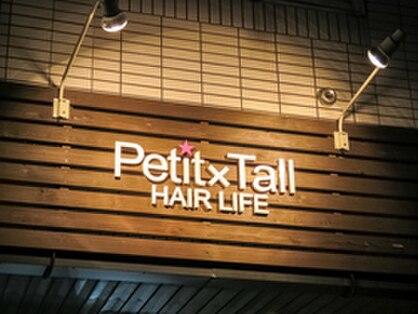 プチトール ヘアライフ(Petit×Tall HAIR LIFE)の写真