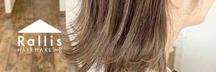 ヘアメイク ラリス(hair make Rallis)のサロンヘッダー