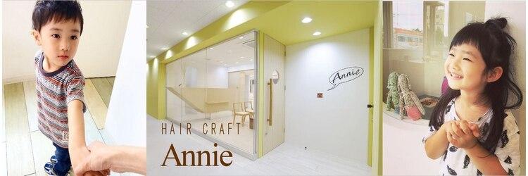 ヘアークラフト アニー 南郷18丁目店(HAIR CRAFT Annie)のサロンヘッダー