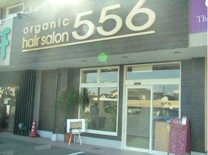 オーガニック ヘアサロン ゴーゴーロク(organic hair salon 556)の写真