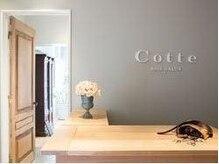 コッテ(Cotte)の雰囲気(上品な雰囲気のレセプションで笑顔のスタッフがお出迎え。)