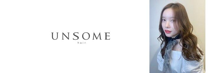 アンサム 西新店(UNSOME)のサロンヘッダー