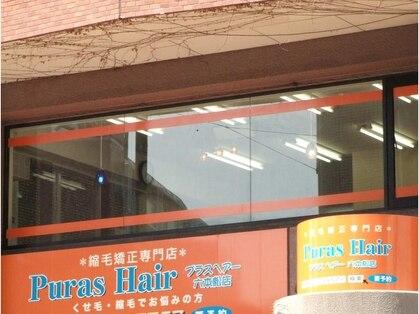 プラス ヘアー(Puras Hair)