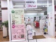 美容室 プリュ サンリブ木屋瀬店(Plu')
