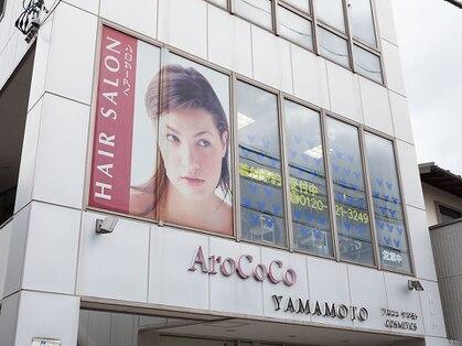 アロココヤマモト (AroCoCo YAMAMOTO)の写真