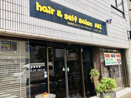 ヘアーアンドセルフサロン アキ(hair&self salon Aki)の写真