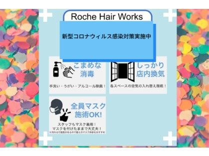 ロシェ ヘア ワークス(Roche Hair Works)の写真