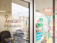 アロココヤマモト (AroCoCo YAMAMOTO)の雰囲気(階段上の入口)