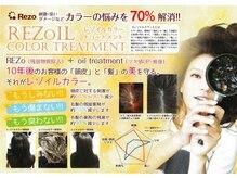 ホロポノ(HoloPono)の雰囲気(刺激・臭い・ダメージなど、カラーの悩みを70%解消します。)