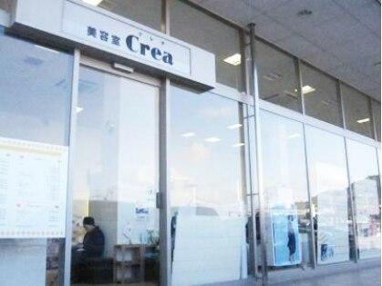 クレア 烏山店(CREA)の写真