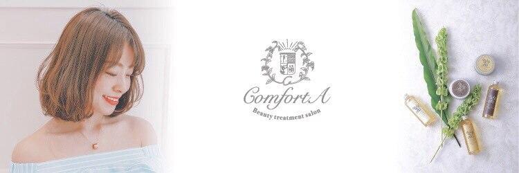 ビューティトリートメントサロン コンフォルタ(Beauty treatment salon ComfortA)のサロンヘッダー