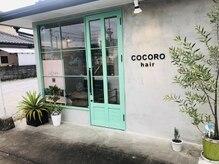 ココロヘアー(cocoro hair)