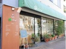 アントリール 千歳烏山店(entrir)の雰囲気(緑の多い、明るいサロンです。是非一度のぞいてみてください。)