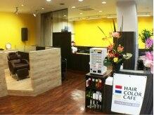 ヘアーカラーカフェ 吉塚店(HAIR COLOR CAFE)