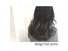 デザイン ヘアー アニス(design hair annis)の雰囲気(ブルージュグラデーションが人気)