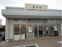 HAIR'S GATE マックスバリュ名張店 【ヘアーズゲート】